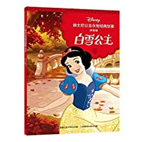 Disney Princess Timeless Classics Pinyin Snow White(Chinese Edition)