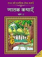 Bharat Ki Classic Lok Kathayen Jatak Kathayen - Vol. 2