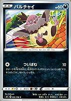ポケモンカードゲーム剣盾 s2 拡張パック ソード&シールド 反逆クラッシュ バルチャイ C ポケカ 悪 たねポケモン
