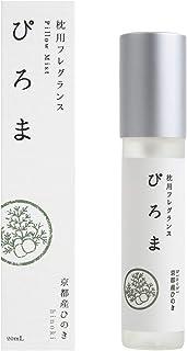 市田商店 ピローミスト ぴろま枕用フレグランス 京都産ひのき 20mL