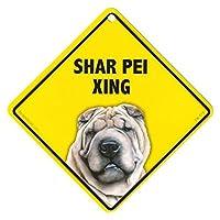SHAR PEI XING ラミネートサイン:シャーペイ 横断 注意 Made in U.S.A [並行輸入品]