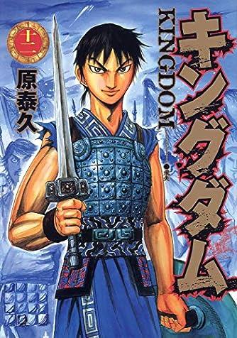キングダム 12 (ヤングジャンプコミックス)