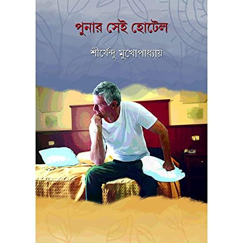 『Punar Shei Hotel (Bengali Edition)』のカバーアート