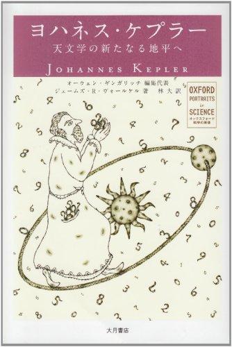 ヨハネス・ケプラー―天文学の新たなる地平へ (オックスフォード科学の肖像)