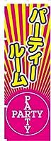 のぼり 旗 パーティールーム(N-718)MTのぼりシリーズ [埼玉_自社倉庫より発送]