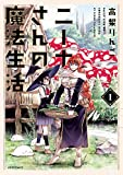 ★【100%ポイント還元】【Kindle本】ニーナさんの魔法生活(1) (メテオCOMICS)が特価!