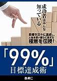 「99%」目標達成術 - 森貞仁
