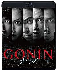 「GONINサーガ」@角川試写室