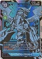 デジモンカードゲーム 【パラレル】BT3-031 インペリアルドラモン:ドラゴンモード SR