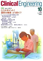 Clinical Engineering 2015年10月号Vol.26No.10