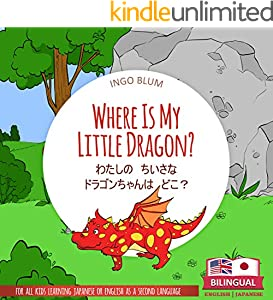 Where Is My Little Dragon? - わたしの ちいさな ドラゴンちゃんは どこ?: Bilingual English Japanese Children's Book for Ages 2-5 (Japanese Books for Children 2) (German Edition)