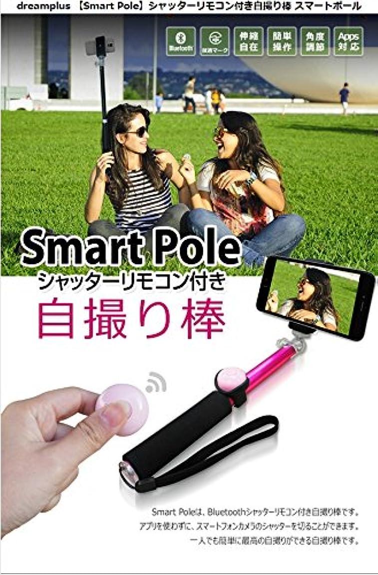 管理者ワーム苦<国内正規品>【Smart Pole】シャッターリモコン付きBluetooth対応自撮り棒 スマートポール (DP5952 (ブルー))
