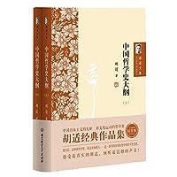 胡适文集:中国哲学史大纲(套装共2册)