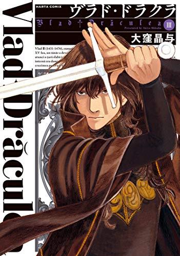 ヴラド・ドラクラ 3 (ハルタコミックス)