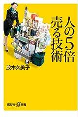 人の5倍売る技術 (講談社+α新書) 新書