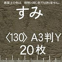 レザック66(濃色少量)A3Y<130>※すみ(20枚)