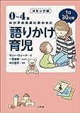 コミック版 「語りかけ」育児~0~4歳 わが子の発達に合わせた 1日30分間~ 「語りかけ」育児