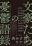 文豪たちの憂鬱語録 - 昭彦, 豊岡, 秀, 高見澤