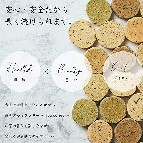 ベイク・ド・ナチュレ豆乳おからクッキー(ティーシリーズ)[5種類詰め合わせ/1kg]ダイエットクッキーグルテンフリー茶葉フレーバー(個包装)