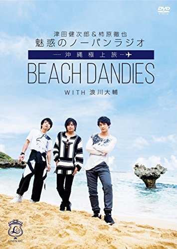 Kenjiro Tsuda & Tetsuya Hagiwara No Pan Radio Okinawa's Best Journey BEACH DANDIES WITH Daisuke Namikawa (First Limited Edition) (3 Bromides, Lottery Ticket for Launch Commemorative Event) [DVD] JAPAN