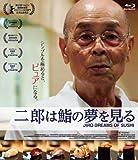 DVD『二郎は鮨の夢を見る』小野二郎