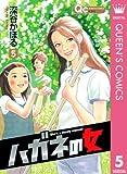 ハガネの女 5 (クイーンズコミックスDIGITAL)