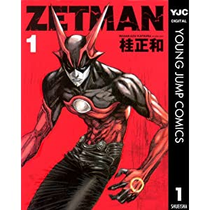 """ZETMAN 1 (ヤングジャンプコミックスDIGITAL)"""""""