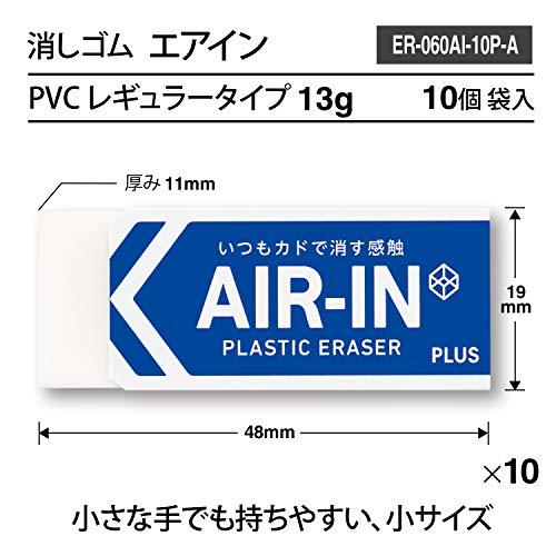プラス消しゴムエアインホワイト60サイズ13g10個入ER-060AI