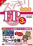 スッキリわかる FP技能士3級 2014-2015年 (スッキリわかるシリーズ)