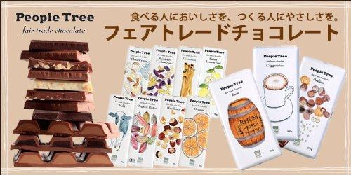フェアトレードミルクチョコレート