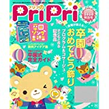 PriPri 2020年特別号 [雑誌]
