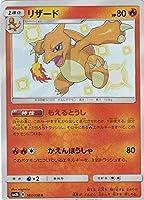ポケモンカードゲーム SM8b 167/150 リザード 炎 (S) ハイクラスパック GXウルトラシャイニー