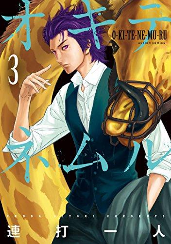 オキテネムル : 3 (アクションコミックス) - 連打一人