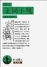 Biography Masaoka Shiki (Iwanami Bunko) (2002) ISBN: 4003110633 [Japanese Import]