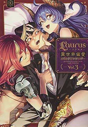 Laurus(ラウルス)異世界偏愛コミックアンソロジー Vol.3 (コロナ・コミックス)