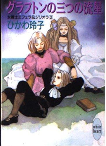 グラフトンの三つの流星―女戦士エフェラ&ジリオラ〈2〉 (講談社X文庫―ホワイトハート)の詳細を見る
