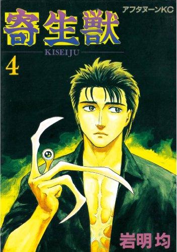 寄生獣(4) (アフタヌーンコミックス) - 岩明均