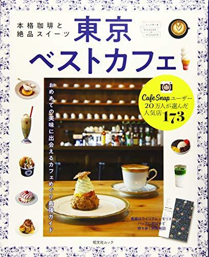 本格珈琲と絶品スイーツ 東京ベストカフェ (昭文社ムック)