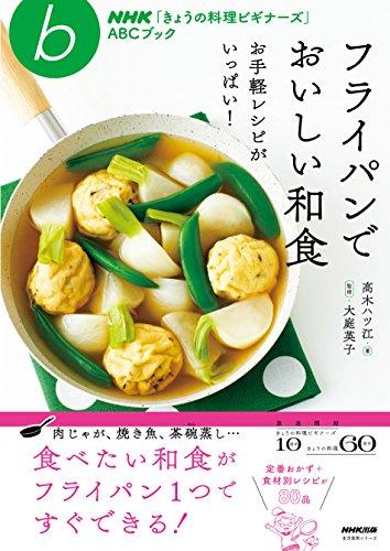 NHK出版『フライパンでおいしい和食』
