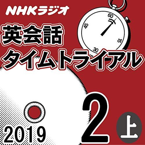 『NHK 英会話タイムトライアル 2019年2月号(上)』のカバーアート