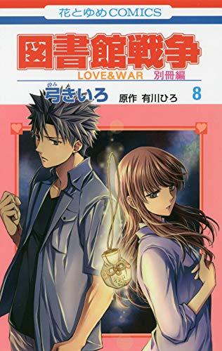 図書館戦争 LOVE&WAR 別冊編 8 (花とゆめCOMICS)