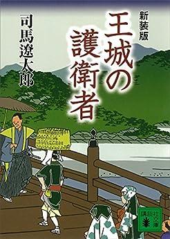 [司馬遼太郎]の新装版 王城の護衛者 (講談社文庫)