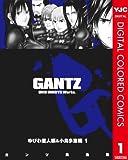 GANTZ カラー版 ゆびわ星人編&小島多恵編 1 (ヤングジャンプコミックスDIGITAL)