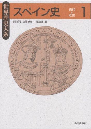 世界歴史大系 スペイン史〈1〉古代~近世
