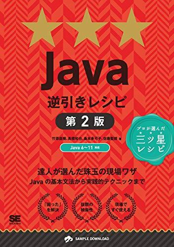 Java逆引きレシピ 第2版の詳細を見る