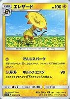 ポケモンカードゲーム SM8a ダークオーダー エレザード C   ポケカ 雷 1進化