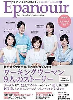 Epanouir(エパヌイール)創刊号 ( )