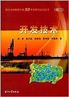 胜坨油田勘探开发50年实践与认识丛书:开发技术