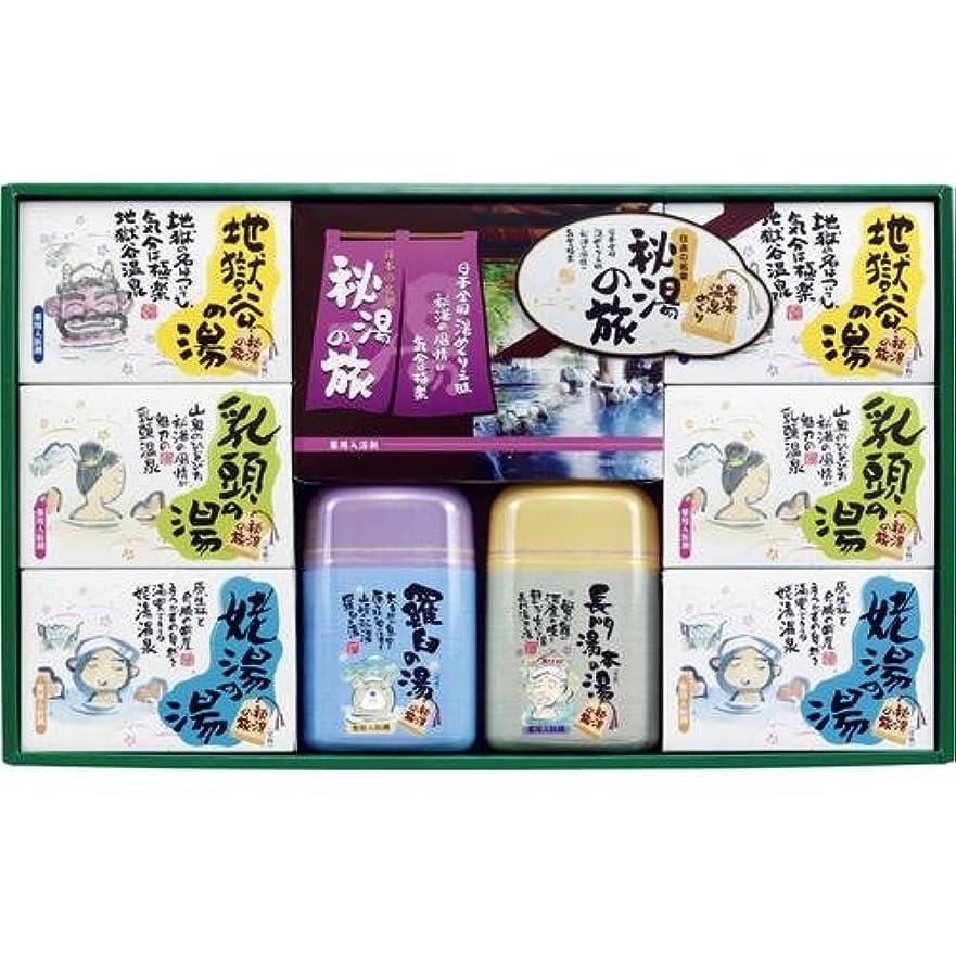 乳剤航海姓薬用入浴剤 秘湯の旅セット|PH-30