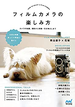 [MOSH books(編著)]のフィルムカメラの楽しみ方 カメラの知識、撮影から現像・引き伸ばしまで